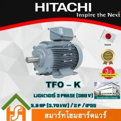 HITACHI MOTOR TFO-K 5.0 HP(3.7 kW) ชนิด 2Pole