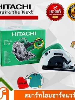 HITACHI (ฮิตาชิ) C7SS(X1) เลื่อยวงเดือน 7