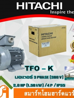 HITACHI MOTOR TFO-K : 2.0 HP(1.5kW) ชนิด 4Pole