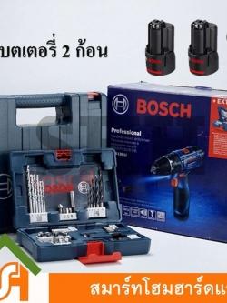 BOSCH GSB 120Li สว่านกระแทก10มิล ไร้สาย ขนาด 12โวลท์ รุ่นพิเศษ ฟรี ของแถม