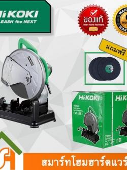HIKOKI (ไฮโคคิ) CC14ST แท่นตัดไฟเบอร์ 14นิ้ว