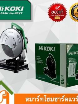 HIKOKI (HIKOKI) ไฮโคคิ CC14STA แท่นตัดไฟเบอร์ 14นิ้ว