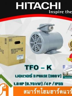 HITACHI MOTOR TFO-K : 1.0 HP(0.75 kW) ชนิด 4Pole