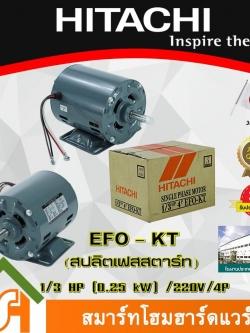 HITACHI MOTOR EFO-KT 1/3 HP(0.25 kW)