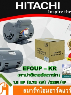 HITACHI MOTOR EFOUP-KR (มีคาปาซิเตอร์สตาร์ท) 1.0 HP(0.75 kW)