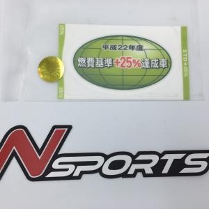 สติกเกอร์ ลดโลกร้อนของแท้ จากญี่ปุ่น