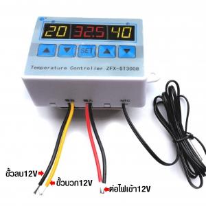 เครื่องควบคุมอุณหภูมิ12Vสายเซ็นเซอร์10เมตร(รุ่นใหม่)