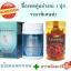 ขายดี Ausway Bio Collagen ไบโอคอลลาเจน 30 เม็ด +สารสกัดมะเขือเทศ 30 เม็ด thumbnail 1