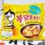 พร้อมส่ง ** Samyang Hot Chicken Ramen Cheese มาม่าเผ็ดเกาหลีแบบแห้ง รสชีส 140 กรัม มาม่าเกาหลี มาม่าเผ็ดเกาหลี thumbnail 1