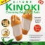 KINOKI Foot Pads แผ่นแปะเท้า แผ่นติดเท้า ช่วยผ่อนคลายฝ่าเท้า thumbnail 1