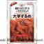 พร้อมส่ง ** Daigaku Surume ปลาหมึกอบรสหวานเผ็ด เนื้อนุ่ม เคี้ยวเพลิน มีรสหวานๆ เผ็ดนิดๆ อร่อยมากๆ ห่อใหญ่บรรจุ 85 กรัม thumbnail 1
