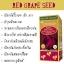 Wealthy health Maxi Organic Red Grape seed 30000 mg 90 capsules สารสกัดจากเมล็ดองุ่นแดง ทารบำรุงผิวขาว thumbnail 1