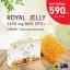 ( 6 กล่อง 180 เม็ด) Angel's Secret Maxi royal jelly 1,650mg.610-HDA นมผึ้งสูตรพิเศษ thumbnail 2