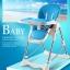 C10154 เก้าอี้นั่งกินข้าว Tower chair ปรับเอนเปลนอนได้ (Beichi) thumbnail 1