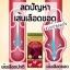 Wealthy health Maxi Organic Red Grape seed 30000 mg 90 capsules สารสกัดจากเมล็ดองุ่นแดง ทารบำรุงผิวขาว thumbnail 6