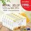 ( 6 กล่อง 180 เม็ด) Angel's Secret Maxi royal jelly 1,650mg.610-HDA นมผึ้งสูตรพิเศษ thumbnail 1