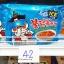 พร้อมส่ง ** Samyang Hot Chicken Ice Ramen มาม่าเผ็ดเกาหลีเย็น แบบแห้ง 151 กรัม มาม่าเกาหลี มาม่าเผ็ดเกาหลี thumbnail 2