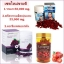 รกแกะ50,000mg. 1 กล่อง 100 เม็ด + healthessence greapeseed 55,000 mg. 1 กล่อง 100 เม็ด+Skin Safe Lycopene 50 Mg.สารสกัดมะเขือเทศ 1 ขวด 150 เม็ด thumbnail 1