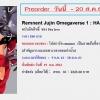 Preoder : Remnent Jujin Omegaverse 1 : HASUMI HANA (ฉบับลิขสิทธิ์ จัดส่งวันที่ 19 ก.ย.61)