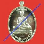 """เหรียญ รุ่น """"มหามงคล"""" 2559 อาจารย์ปู่บุญมา พุ่มมาลี"""
