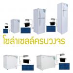 ตู้เย็นโซล่าเซลล์ DC refrigerant