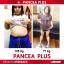 แพนเซีย พลัส Pancea Plus (30 แคปซูล) thumbnail 6