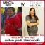 แพนเซีย พลัส Pancea Plus (30 แคปซูล) thumbnail 18