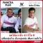 แพนเซีย พลัส Pancea Plus (30 แคปซูล) thumbnail 17