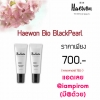 Haewon Bio BlackPearl SPF50+++2หลอด