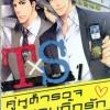 คู่หูตำรวจชวนกิ๊กรัก : Noboru Takatsuki