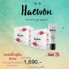 haewon Promotion Set 3 ครีมแฮวอน ครีมกันแดด SPF 50 PA+++ คอร์สฟื้นฟูผิวพิเศษ
