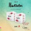 haewon Promotion Set 2 ครีมแฮวอน คอร์สบำรุงผิวเข้มข้น
