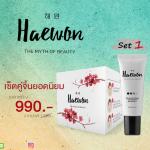 haewon Promotion Set 1 ครีมแฮวอน ครีมกันแดด SPF 50 PA+++ เซตคู่จิ้นยอดนิยม