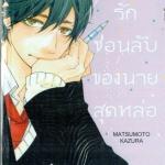 รักซ่อนลับของนายสุดหล่อ : MATSUMOTO KAZURA