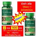 **ถังเช่า โปรแพคคู่ 2 ขวด Puritan's Pride Cordyceps Mushroom 750 mg / 60 Cap