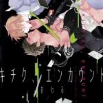 Kichiku Encout : Owaru - M046