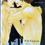 he will be my rain : yiu takumi