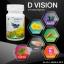 **โปรโมชั่น บำรุงสายตา ครบจบในเม็ดเดียว - ดี วิชั่น D Vision ขนาด 30 แคปซูล 3 ขวด thumbnail 2