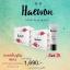 haewon Promotion Set 3 ครีมแฮวอน ครีมกันแดด SPF 50 PA+++ คอร์สฟื้นฟูผิวพิเศษ thumbnail 1