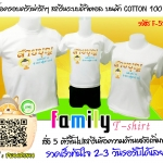 เสื้อครอบครัว ทำบุญ (เซต 3 ตัว)