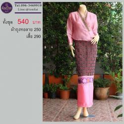 เสื้อผ้าแพรสีชมพู