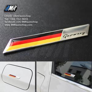 แผ่นโลโก้สแตนเลส ลายธงชาติเยอรมัน ( มีให้เลือก 2 แบบ)