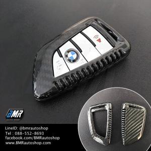 เคสกุญแจบีเอ็มดับเบิ้ลยู**คาร์บอนไฟเบอร์แท้** (Carbon fiber) ทรงใบไม้ F15 F45 F48 G01 G12 G30