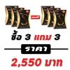 ลดน้ำหนักซายเอส SYE S ซื้อ 3 แถม 3