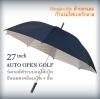 27'' Auto Open Golf ร่มกอล์ฟบึ่งระบบเปิดอัตโนมัติ27นิ้วฟุต