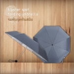 Hipster UV Folding Umbrella ร่มพับ 3ตอน เคลือบเงิน กันแดด กันยูวี กันฝน ทันสมัย-เทาเข้ม