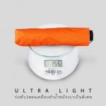 Ultra Light ร่มพับเคลือบดำ น้ำหนักเบาเป็นพิเศษ - ส้ม