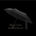 Black UV Coating Auto ร่มออโต้ 3ตอน เคลือบดำ กันแดด กันยูวี 100% กันฝน สีดำ
