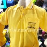 เสื้อโปโลสีเหลือง บุรุษ