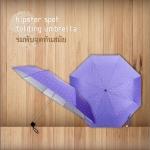 Hipster UV Folding Umbrella ร่มพับ 3ตอน เคลือบเงิน กันแดด กันยูวี กันฝน ทันสมัย-ม่วง